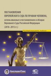 Постановления Европейского Суда по правам человека, использованные в постановлениях и обзорах Верховного Суда Российской Федерации (2010–2015 года). Учебно-практическое пособие