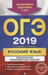 ОГЭ 2019. Русский язык. Тематические тренировочные задания