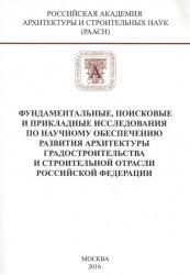 Фундаментальные, поисковые и прикладные исследования РААСН по научному обеспечению развития архитектуры, градостроительства и строительной отрасли Российской Федерации в 2015 году