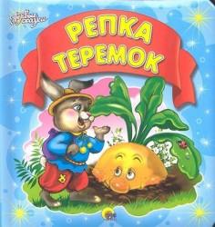 Репка Теремок Первые сказки