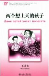 """Ван Линшу. Двое детей хотят полетать. Серия """"Китайский бриз"""". Уровень 1: 300 слов"""