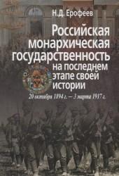 Российская монархическая государственность на последнем этапе истории 20 октября 1894 г 3 марта 1917 г Сборник документов