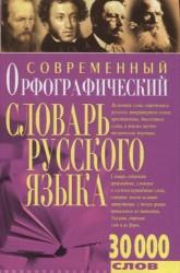 Современный орфографический словарь русского языка. 30000 слов