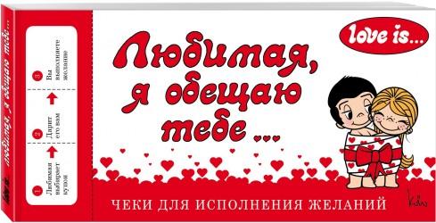 Love is... Любимая, я обещаю тебе. Чеки для исполнения желаний