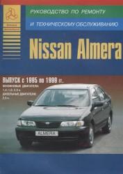 Nissan Almera. Выпуск с 1995 по 1999 гг. Руководство по ремонту техническому обслуживанию