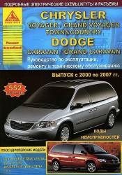 Chrysler Voyager / Grand Voyager / Town Country & Dodge Caravan / Grand Caravan Выпуск 2000-2007 с бензиновыми и дизельным двигателями. Эксплуатация. Ремонт.ТО