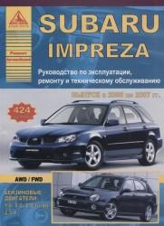 Автомобиль Subaru Impreza. Руководство по эксплуатации, ремонту и техническому обслуживанию