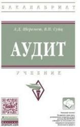 Аудит : учебник. 7-е издание, переработанное и дополненное
