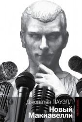 Новый Макиавелли