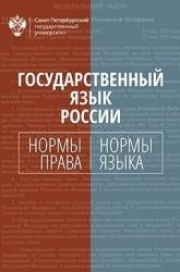 Государственный язык России. Нормы права и нормы языка