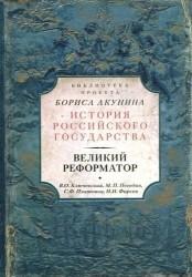 Великий реформатор (сборник)