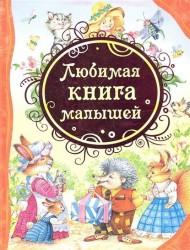 Любимая книга малышей: потешки, стихи, колыбельные песенки, сказки