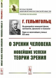 О зрении человека. Новейшие успехи теории зрения. Пер. с нем. / Изд.стереотип.