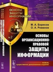 Основы организационно-правовой защиты информации / №2. Изд. 5, испр. и сущ. доп.