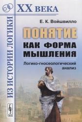 Понятие как форма мышления: Логико-гносеологический анализ / Изд.стереотип.