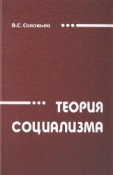 Теория социализма Монография