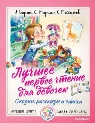 Лучшее первое чтение для девочек. Сказки, стихи, рассказы