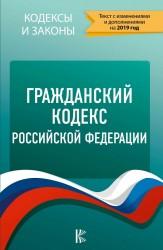 Гражданский кодекс Российской Федерации. Текст с изменениями и дополнениями на 2019 год