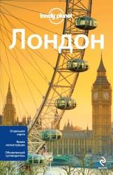 Лондон. Путеводитель (+ карта)