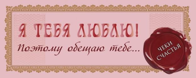 Я тебя люблю! Поэтому обещаю тебе…