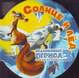 Ледниковый период 3. Эра динозавров. Солнце и лед (миниатюрное издание)