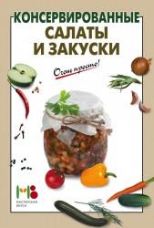 Консервированные салаты и закуски