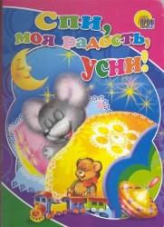 Спи, моя радость, усни!: книжка на картоне