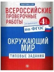 Всероссийские проверочные работы. Окружающий мир : типовые задания по ФГОС : курс начальной школы : 4 класс