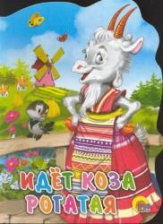 Идет коза рогатая: Русская народная потешка