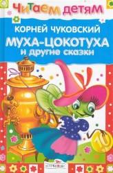 Муха-Цокотуха и другие сказки