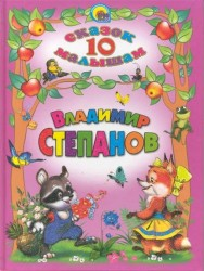 10 сказок малышам