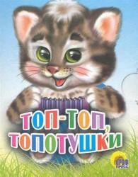 Топ-топ, топотушки (миниатюрное издание)