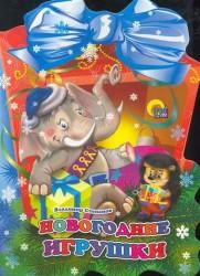 КВ Новогодние игрушки