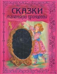 Сказки маленькой принцессы