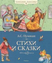 А. С. Пушкин. Стихи и сказки