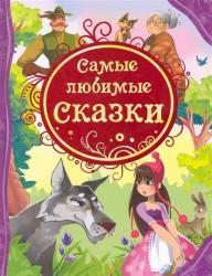 Самые любимые сказки