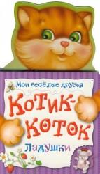 Котик-коток. Мои веселые друзья