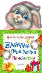 Зайчик-побегайчик Прибаутки