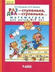 Раз - ступенька, два - ступенька... Математика для детей 6-7 лет. Часть 2. (ФГОС ДО)