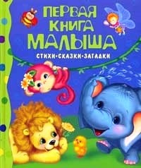 Первая книга малыша.Стихи,сказки,загадки