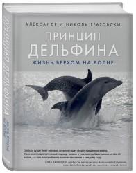 Принцип дельфина. Жизнь верхом на волне