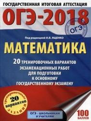 ОГЭ-2018. Математика. 20 тренировочных вариантов экзаменационных работ для подготовки к основному государственному экзамену