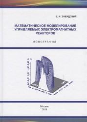 Математическое моделирование управляемых электромагнитных реакторов. Монография