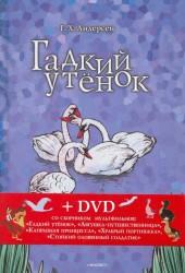 Гадкий утенок (+ DVD-ROM)