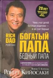 Богатый папа, бедный папа (юбилейный выпуск к 20-летию издания)