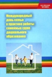 Международный день семьи в практике работы семейных групп дошкольного образования