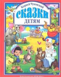 Сказки детям