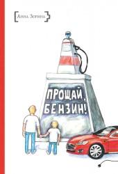 Прощай, бензин!: повесть