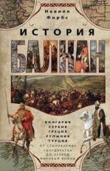 История Балкан. Болгария, Сербия, Греция, Румыния, Турция. От становления государства до Первой Мировой войны
