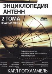Энциклопедия антенн. 2 тома в одной книге
